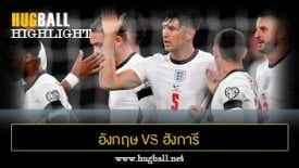 ไฮไลท์ฟุตบอล อังกฤษ 1-1 ฮังการี