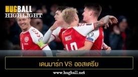 ไฮไลท์ฟุตบอล เดนมาร์ก 1-0 ออสเตรีย