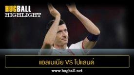 ไฮไลท์ฟุตบอล แอลเบเนีย 0-1 โปแลนด์