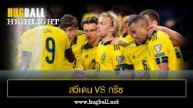 ไฮไลท์ฟุตบอล สวีเดน 2-0 กรีซ