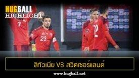 ไฮไลท์ฟุตบอล ลิทัวเนีย 0-4 สวิตเซอร์แลนด์
