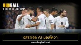 ไฮไลท์ฟุตบอล อิสราเอล 2-1 มอลโดวา