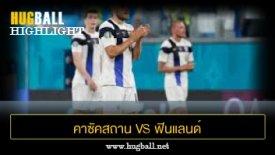 ไฮไลท์ฟุตบอล คาซัคสถาน 0-2 ฟินแลนด์
