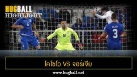 ไฮไลท์ฟุตบอล โคโซโว 1-2 จอร์เจีย