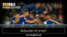 ไฮไลท์ฟุตบอล ฮันโนเวอร์ 96 0-1 ชาลเก้ 04