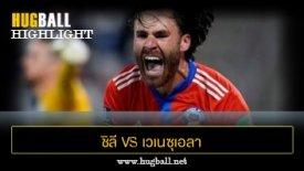 ไฮไลท์ฟุตบอล ชิลี 3-0 เวเนซุเอลา