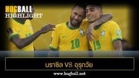 ไฮไลท์ฟุตบอล บราซิล 4-1 อุรุกวัย