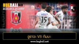 ไฮไลท์ฟุตบอล อูราวะ เรด ไดมอนส์ 1-1 กัมบะ โอซาก้า