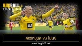 ไฮไลท์ฟุตบอล ดอร์ทมุนด์ 3-1 ไมนซ์ 05
