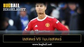 ไฮไลท์ฟุตบอล lลสlตaร์ ciตี้ vs llมulชสlตaร์ U1นlต็d