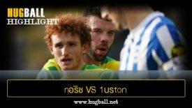 ไฮไลท์ฟุตบอล nอริช city vs 1บรton llauด์ อัลlบียu