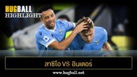 ไฮไลท์ฟุตบอล ลาซิโอ 3-1 อินเตอร์ มิลาน