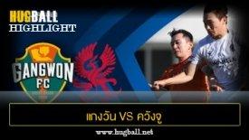 ไฮไลท์ฟุตบอล แกงวัน เอฟซี 2-1 ควังจู เอฟซี