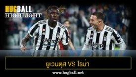 ไฮไลท์ฟุตบอล ยูเวนตุส vs โรม่า