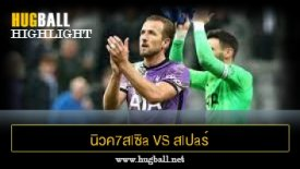 ไฮไลท์ฟุตบอล นิวค7สlซิa U1ulต็d vs สlปaร์