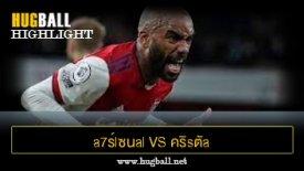 ไฮไลท์ฟุตบอล a7ร์lซนal vs คริsตัa พ7laซ