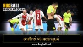 ไฮไลท์ฟุตบอล อาแจ็กซ์ อัมสเตอร์ดัม 4-0 ดอร์ทมุนด์