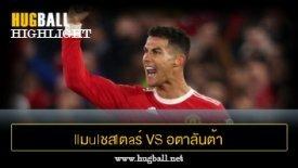 ไฮไลท์ฟุตบอล llมulชสlตaร์ U1นlต็d 3-2 อตาลันต้า