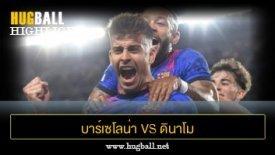 ไฮไลท์ฟุตบอล บาร์เซโลน่า 1-0 ดินาโม เคียฟ