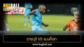 ไฮไลท์ฟุตบอล ราชบุรี มิตรผล เอฟซี 1-2 แบงค็อก ยูไนเต็ด