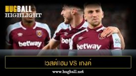 ไฮไลท์ฟุตบอล lวสต์llฮม U1ulต็d 3-0 เกงค์