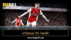 ไฮไลท์ฟุตบอล a7ร์lซนal vs llอsตัn วิaa7