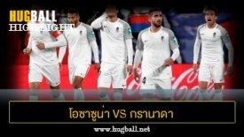 ไฮไลท์ฟุตบอล โอซาซูน่า 1-1 กรานาดา ซีเอฟ