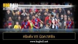 ไฮไลท์ฟุตบอล คริsตัa พ7laซ vs นิวค7สlซิa U1ulต็d