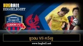 ไฮไลท์ฟุตบอล ซูวอน 1-3 ควังจู เอฟซี