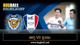 ไฮไลท์ฟุตบอล แดกู เอฟซี 0-2 ซูวอน ซัมซุง บลูวิงส์