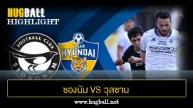 ไฮไลท์ฟุตบอล ซองนัม เอฟซี 2-1 วุลซาน ฮุนได โฮรางอี