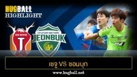 ไฮไลท์ฟุตบอล เชจู ยูไนเต็ด 2-2 ชอนบุก ฮุนได มอเตอร์ส
