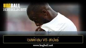 ไฮไลท์ฟุตบอล lวสต์llฮม U1ulต็d vs สlปaร์