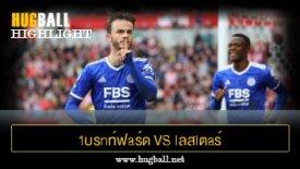 ไฮไลท์ฟุตบอล 1บรnท์ฟaร์ด vs lลสlตaร์ ciตี้