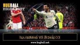 ไฮไลท์ฟุตบอล llมulชสlตaร์ U1นlต็d vs ลิlวaร์p00l