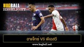 ไฮไลท์ฟุตบอล อาแจ็กซ์ อัมสเตอร์ดัม 5-0 พีเอสวี ไอนด์โฮเฟ่น