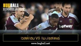 ไฮไลท์ฟุตบอล lวสต์llฮม U1ulต็d 0-0 (5-3) llมulชสlตaร์ ciตี้