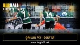 ไฮไลท์ฟุตบอล อูดิเนเซ่ 1-1 เอลลาส เวโรน่า