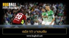 ไฮไลท์ฟุตบอล เรอัล เบติส 4-1 บาเลนเซีย
