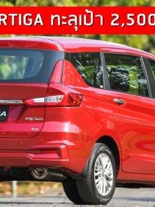 อเนกประสงค์ใหม่ Suzuki ERTIGA ขายทะลุเป้าปีนี้ ที่ 2,500 คันแล้ว