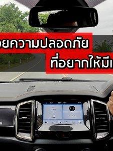 5 ระบบตัวช่วยความปลอดภัยในรถยนต์ ที่อยากให้มีเป็นมาตรฐาน
