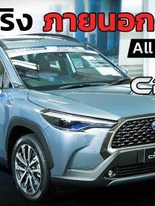 วีดีโอพาชมคันจริง ภายนอก-ภายใน All New Toyota Corolla Cross เริ่ม 959,000 บาท