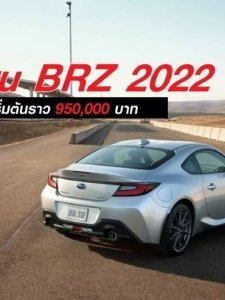 Subaru BRZ 2022 เปิดราคาแล้วที่สหรัฐอเมริกา