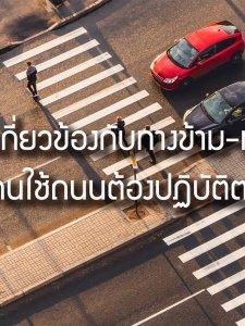 กฎหมายเกี่ยวข้องกับทางม้าลาย ที่คนใช้งานถนนทั้งเดินและขับรถควรต้องรู้และปฏิบัติ